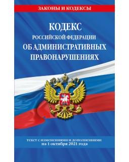 Кодекс Российской Федерации об административных правонарушениях. На 1 октября 2021 г.