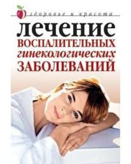 Лечение воспаление гинекологических заболеваний