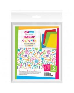 Набор обложек (5шт.) 215*360 для дневников и тетрадей, универсальная с липким слоем, ArtSpace, ПП 70мкм