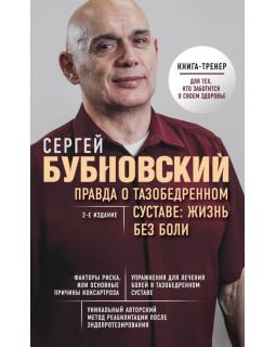 Правда о тазобедренном суставе: Жизнь без боли. 2-е издание