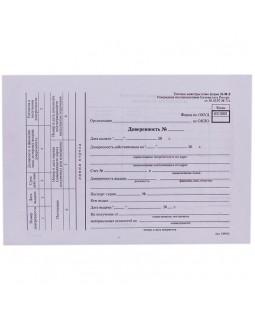 """Бланк """"Доверенность"""" OfficeSpace, А5 (форма М-2) оборотный, газетка, 100 экз. в пленке т/у"""