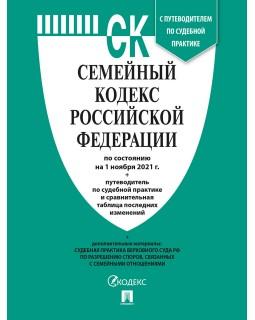 Семейный кодекс РФ по состоянию на 1.11.21