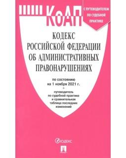 Кодекс Российской Федерации об административных правонарушениях по состоянию на 1 ноября 2021 г.