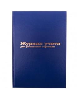 Журнал учета для розничной торговли OfficeSpace, 200*290, 96л., бумвинил, блок офсет