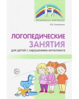 Логопедические занятия для детей с нарушением интеллекта: Методические рекомендации