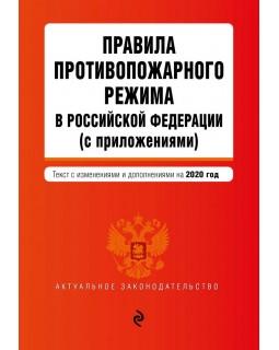 Правила противопожарного режима в Российской Федерации (с приложениями) на 2020 г.