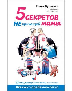 5 секретов не кричащей мамы