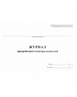 Журнал предрейсового осмотра водителей А4, 40л., на скрепке, горизонт., блок газетка