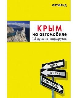 Крым на автомобиле: 15 лучших маршрутов