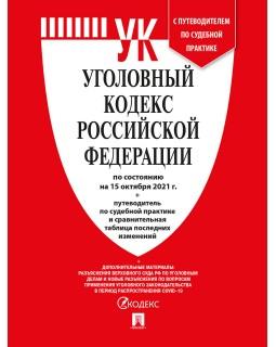 Уголовный Кодекс РФ по сост. на 01.11.21