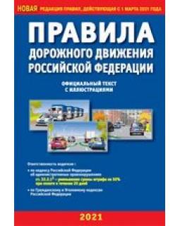 Правила дорожного движения Российской Федерации. Полный текст с иллюстрациями