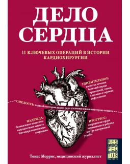 Дело сердца. 11 ключевых операций в истории кардиохирургии