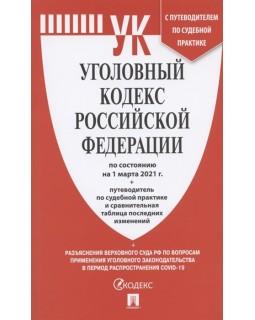 Уголовный кодекс Российской Федерации по состоянию на 1 марта 2021 г.