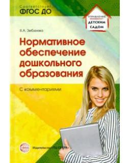 Нормативное обеспечение дошкольного образования (с комментариями)