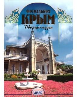 Фотоальбом Крым Дворцы-музеи
