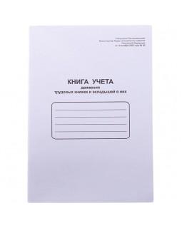 Книга учета движения труд. книж. и вкладышей в них OfficeSpace, А4, 48л., мел. картон, блок офсетный