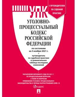 Уголовно-Процессуальный Кодекс РФ по сост. на 3.11.21