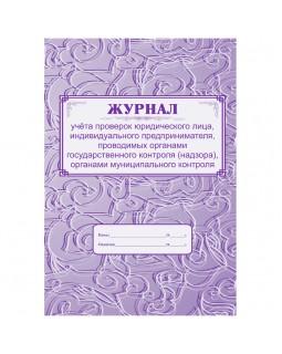 Журнал учета проверок юридического лица, ИП А4, 64с., скрепка, блок газетка