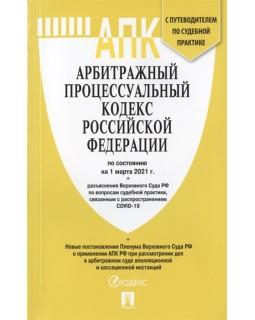 Арбитражный процессуальный кодекс Российской Федерации по состоянию на 1 марта 2021 г.
