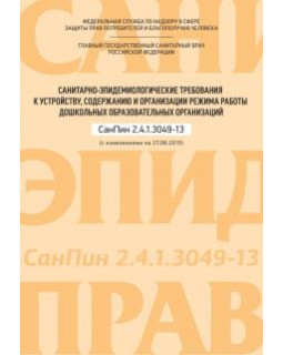 Санитарно-эпидемиологические требования к устройству, содержанию и организации режима работы ДОО
