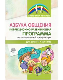 Азбука общения: Коррекционно-развивающая программа по альтернативной коммуникации для детей 4 - 7 лет с ОВЗ