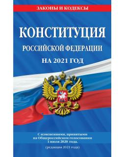 Конституция Российской Федерации с изменениями, принятыми на Общероссийском голосовании 1 июля 2020 г.