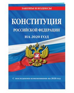 Конституция Российской Федерации с самыми посл. изм. и доп. на 2020 год