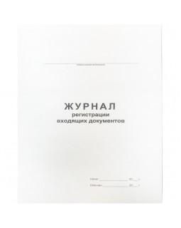 Журнал регистрации входящих документов А4, 48л., на скрепке, блок офсет