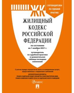 Жилищный кодекс РФ по сост. на 1.11.21