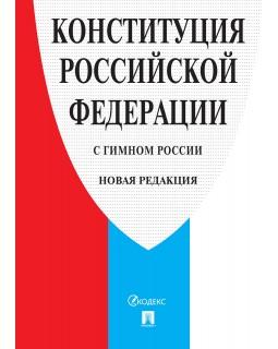 Конституция Российской Федерации (с гимном России)