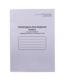 Приходно-расходная книга по учету бланков труд. книж. и вкладыша в нее OfficeSpace,А4,48л,мел.картон
