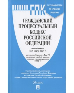 Гражданский процессуальный кодекс Российской Федерации по состоянию на 1 марта 2021 г.