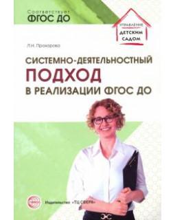 Системно-деятельностный подход в реализации ФГОС дошкольного образования