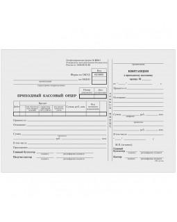 """Бланк """"Приходный кассовый ордер"""" OfficeSpace, А5 (форма КО-1), газетка, 100 экз., в пленке т/у"""