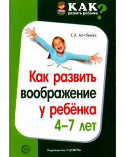 Как развить воображение у ребенка 4-7 лет