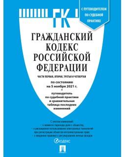Гражданский Кодекс РФ.Части 1, 2, 3 и 4 по состоянию на 5.11.21