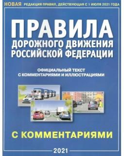 ПДД РФ с комментариями и иллюстрациями (01.07.21)
