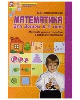 Математика для детей 3-4 лет. Методическое пособие к рабочей тетради «Я начинаю считать»