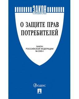 О защите прав потребителей. Закон РФ № 2300-1