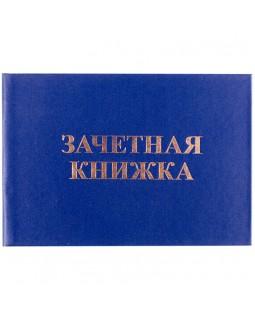 """Бланк """"Зачетная книжка"""" OfficeSpace, для среднего профессионального образования"""