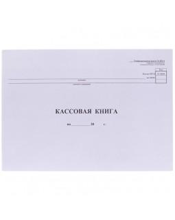 Кассовая книга (форма КО-4) OfficeSpace, А4, 48л., горизонт., 280*190мм, мелов.картон, блок газетный