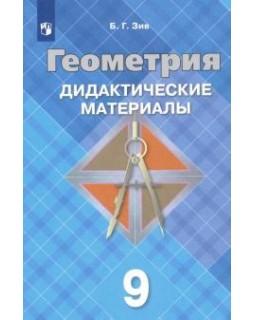 Геометрия. 9 класс. Дидактические материалы