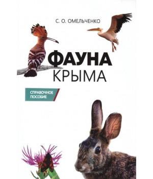 Фауна Крыма. Справочное пособие