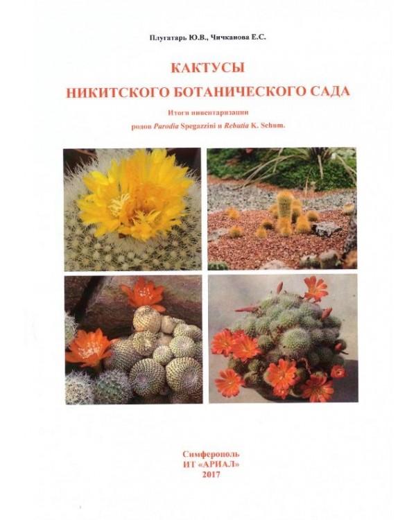 Кактусы Никитского ботанического сада