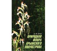 Природная флора Крымского полуострова