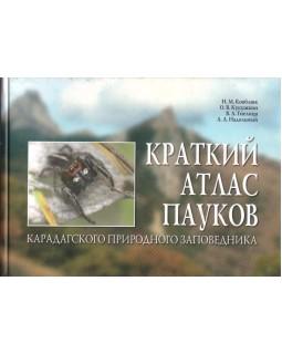 Краткий атлас пауков Карадагского природного заповедника