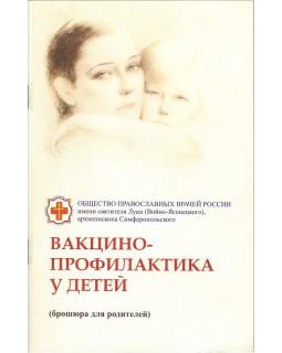 Вакцинопрофилактика у детей
