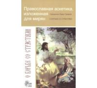 Православная аскетика, изложенная для мирян. О борьбе со страстями.