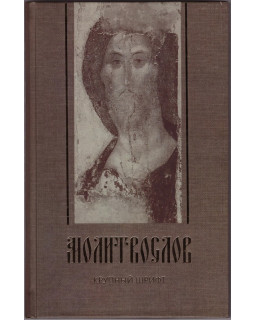 К Тебе прибегаю Православный Молитослов с правилом ко Святому Причащению