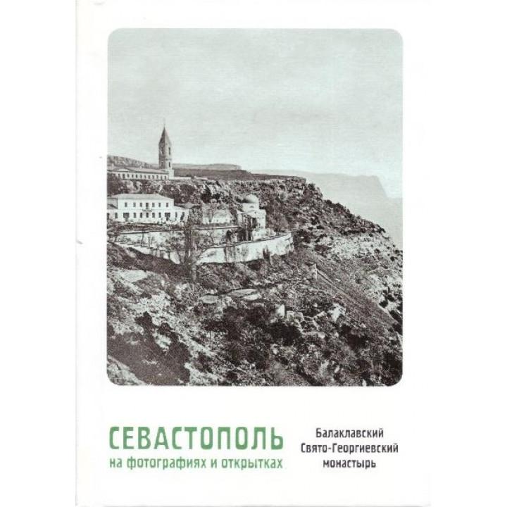 Балаклавский Свято-Георгиевский монастырь. Фотоальбом